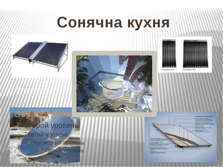 Сонячна кухня