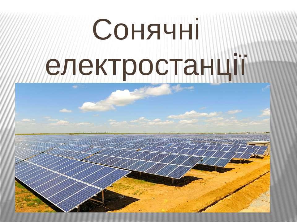 Сонячні електростанції