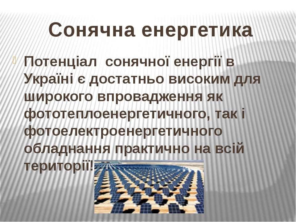 Сонячна енергетика Потенціал сонячної енергії в Україні є достатньо високим д...