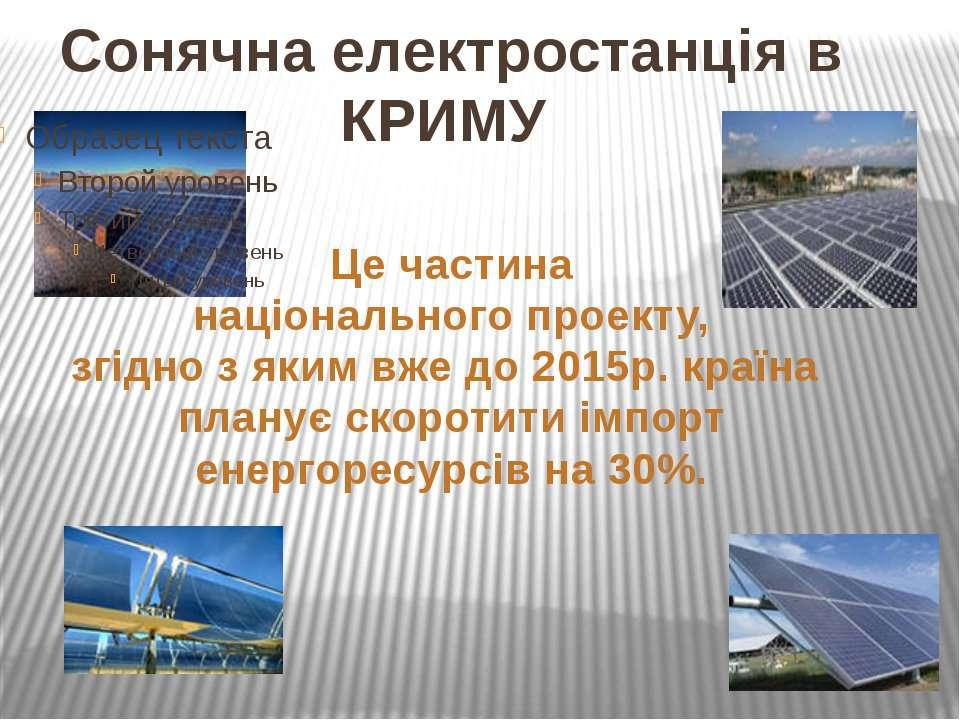 Сонячна електростанція в КРИМУ Це частина національного проекту, згідно з яки...