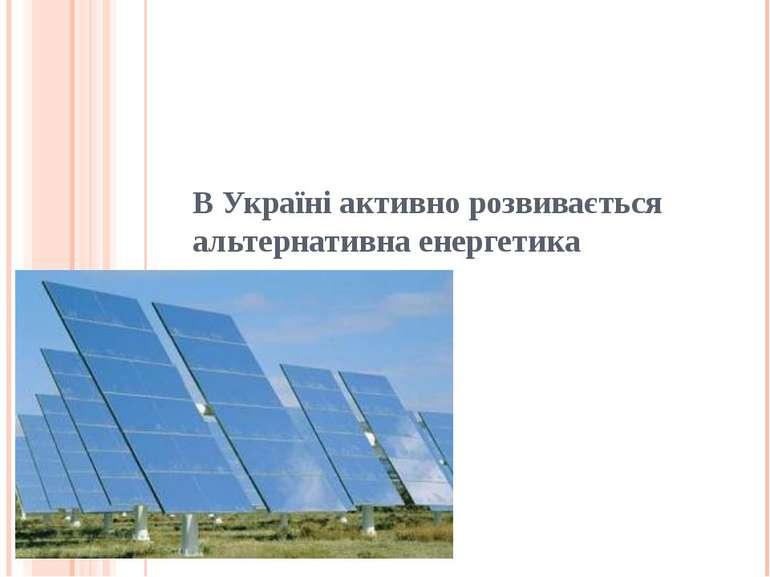 В Україні активно розвивається альтернативна енергетика