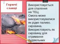 Горючі сланці Використовується для спалення наТЕЦ. Смоламоже використовуват...