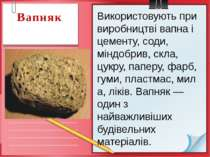 Вапняк Використовують при виробництві вапна і цементу, соди, міндобрив,скла,...