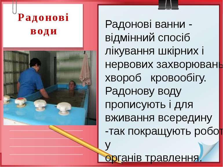 Радонові води Радоновіванни-відміннийспосіб лікуванняшкірнихі нервовихз...
