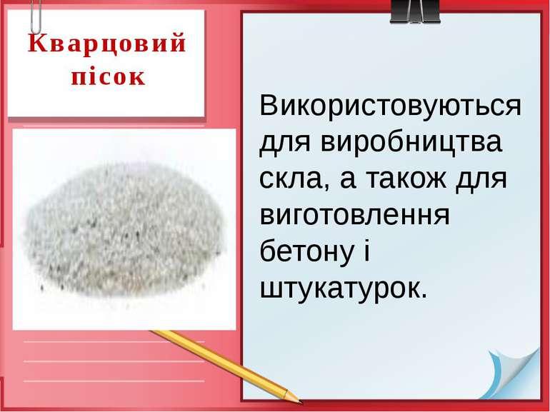 Кварцовий пісок Використовуються для виробництва скла, а також для виготовлен...