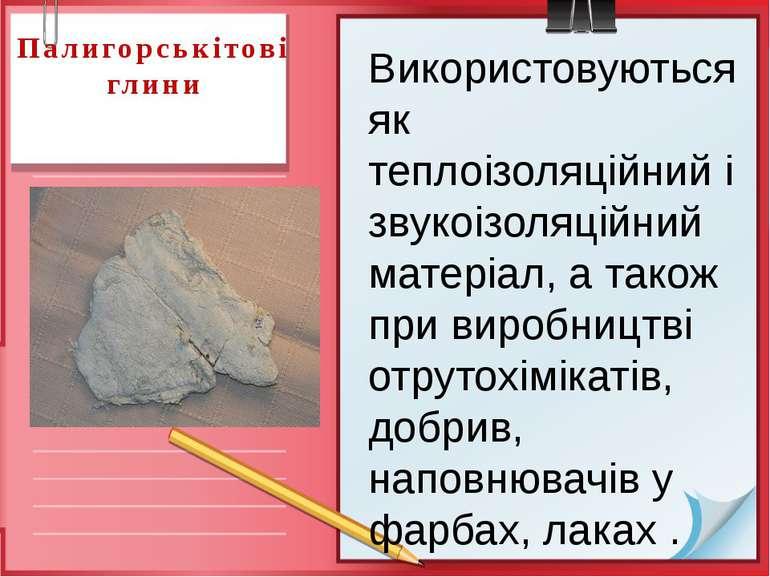 Палигорськітові глини Використовуються як теплоізоляційний і звукоізоляційний...