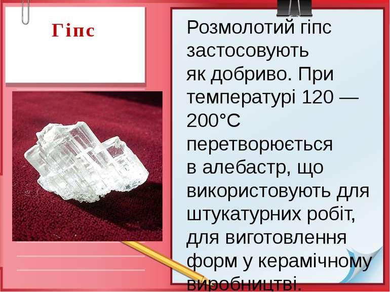Гіпс Розмолотий гіпс застосовують якдобриво. При температурі 120 — 200°С пер...
