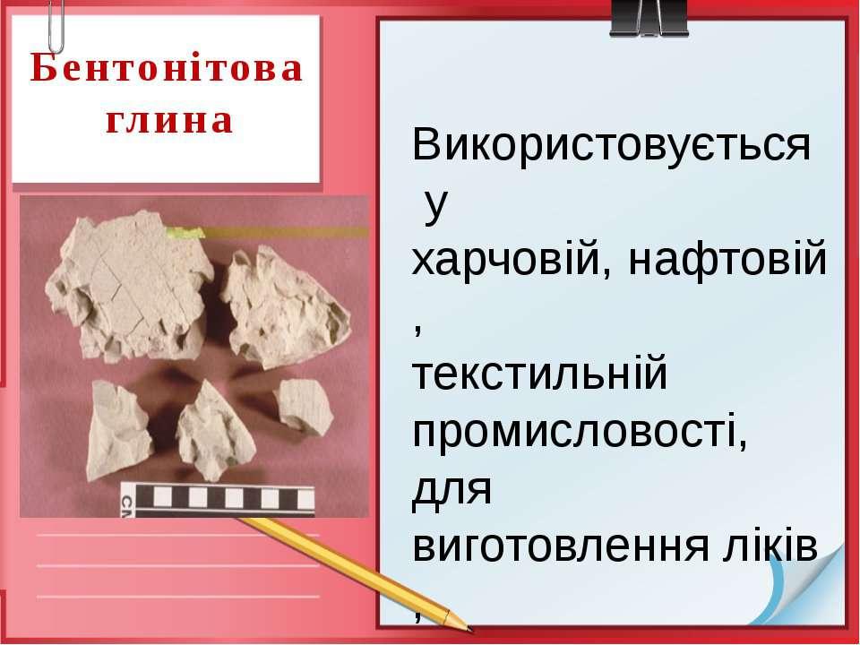 Бентонітова глина Використовується у харчовій,нафтовій, текстильній проми...
