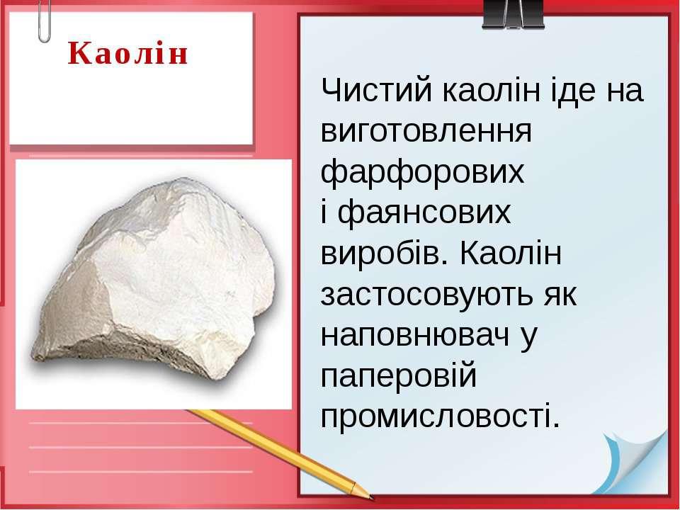 Каолін Чистий каолін іде на виготовлення фарфорових іфаянсових виробів. Ка...