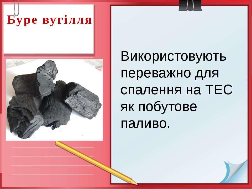 Буре вугілля Використовують переважно для спалення на ТЕС як побутове паливо.
