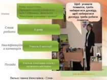 вчитель початкових класів Сівка-Войнилівської Зош і-ііі ступенів Калуського р...