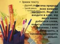 Валько Іванна Миколаївна - Сівка-Войнилівська ЗОШ І-ІІІ ст. Дитяча природа яс...