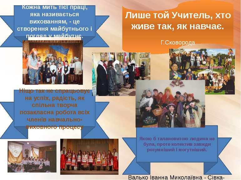 Валько Іванна Миколаївна - Сівка-Войнилівська ЗОШ І-ІІІ ст. Кредо виховної ро...