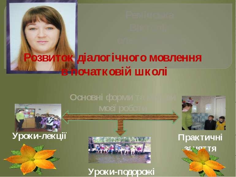 Ремінська Вікторія олександрівна Розвиток діалогічного мовлення в початковій ...
