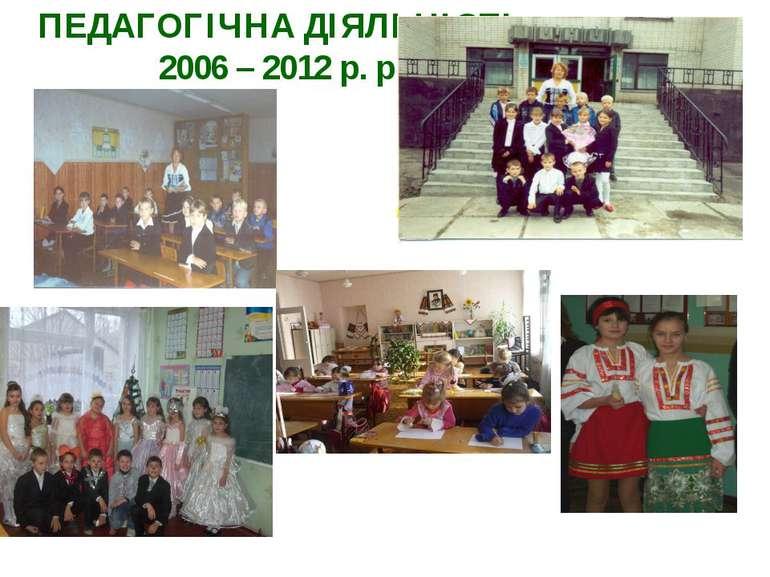 ПЕДАГОГІЧНА ДІЯЛЬНІСТЬ 2006 – 2012 р. р.
