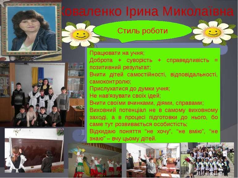 ж Коваленко Ірина Миколаївна Працювати на учня; Доброта + суворість + справед...