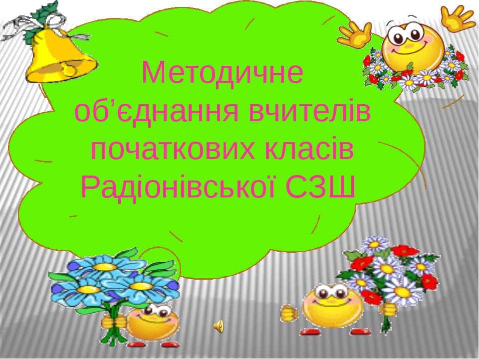 Методичне об'єднання вчителів початкових класів Радіонівської СЗШ