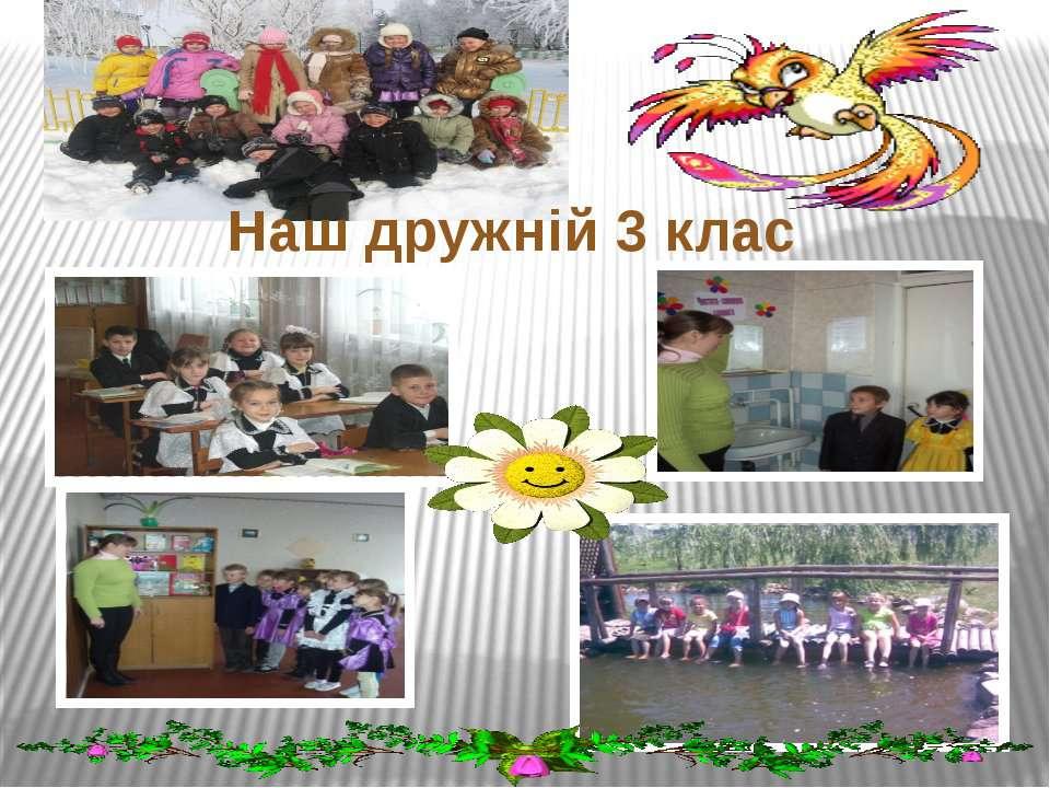 Наш дружній 3 клас