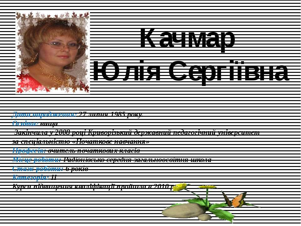 Качмар Юлія Сергіївна Дата народження: 27 липня 1985 року. Освіта: вища Закін...