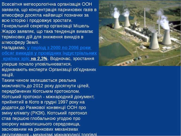 Всесвітня метеорологічна організація ООН заявила, що концентрація парникових ...