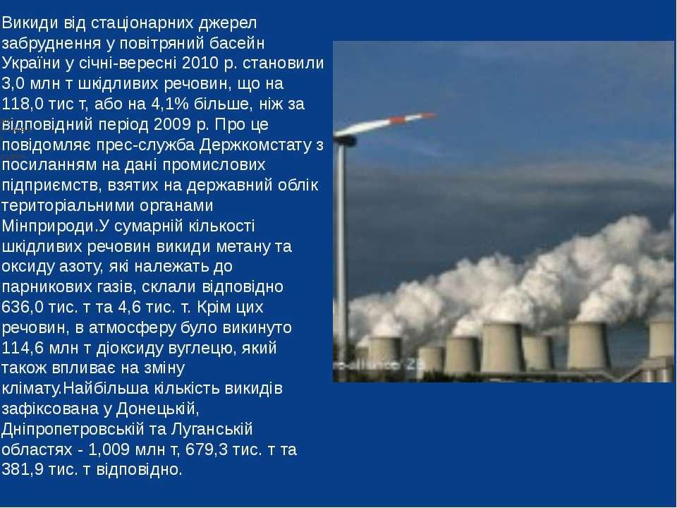 Викиди від стаціонарних джерел забруднення у повітряний басейн України у січн...