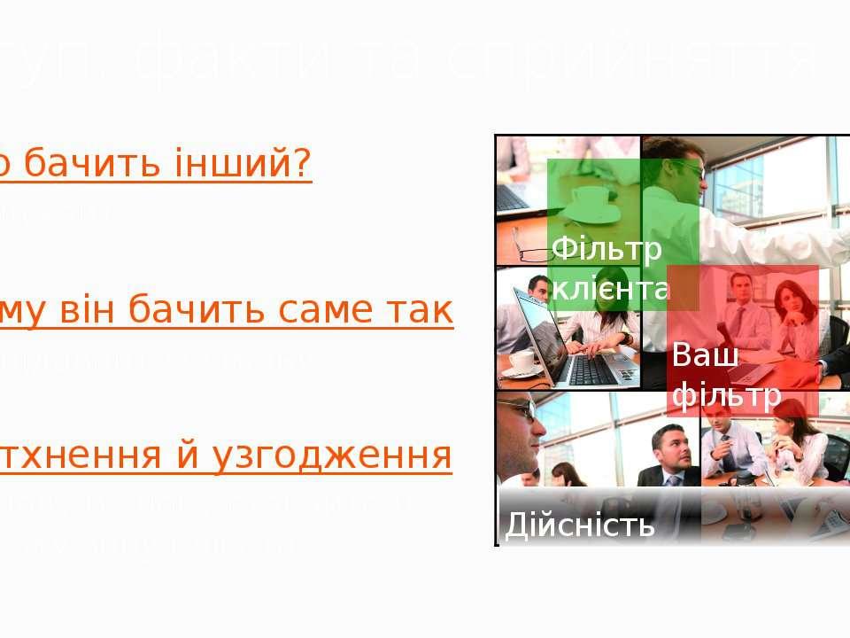 Вступ: факти та сприйняття Фільтр клієнта Ваш фільтр Що бачить інший? Слухайт...