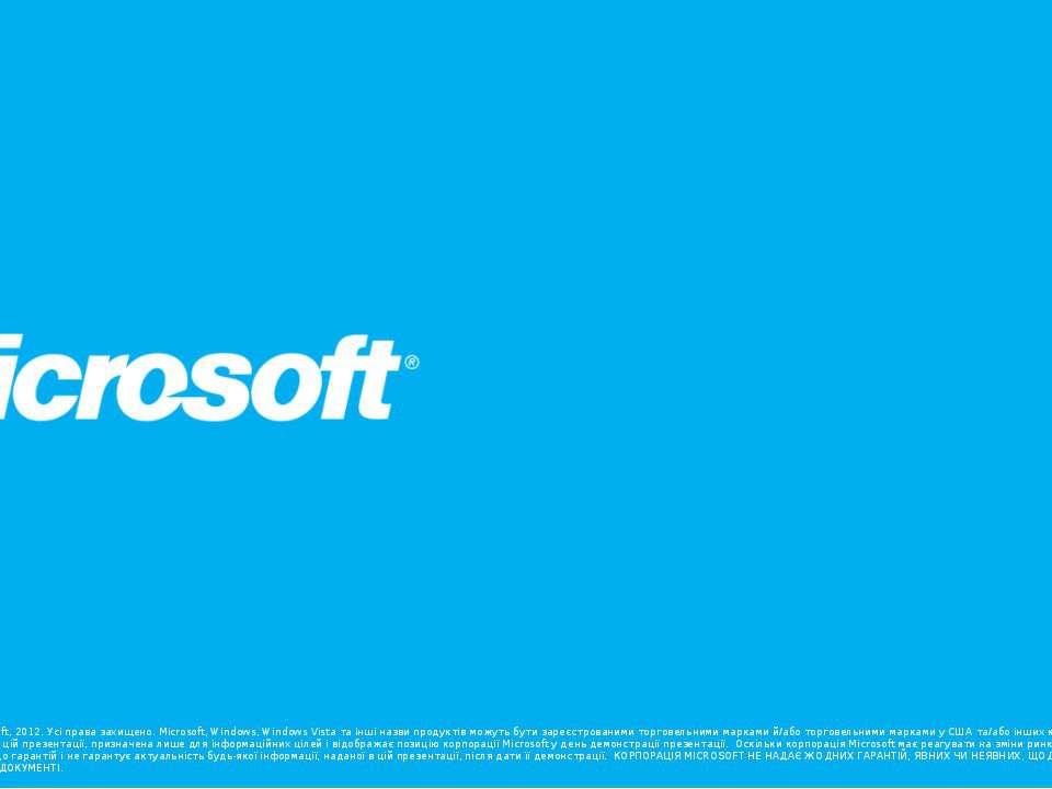 © Корпорація Microsoft, 2012. Усі права захищено. Microsoft, Windows, Windows...