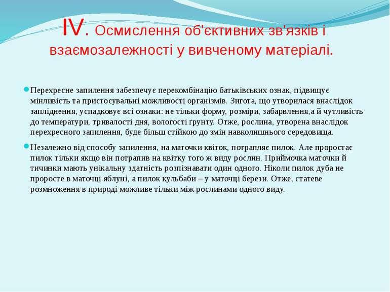IV. Осмислення об'єктивних зв'язків і взаємозалежності у вивченому матеріалі....