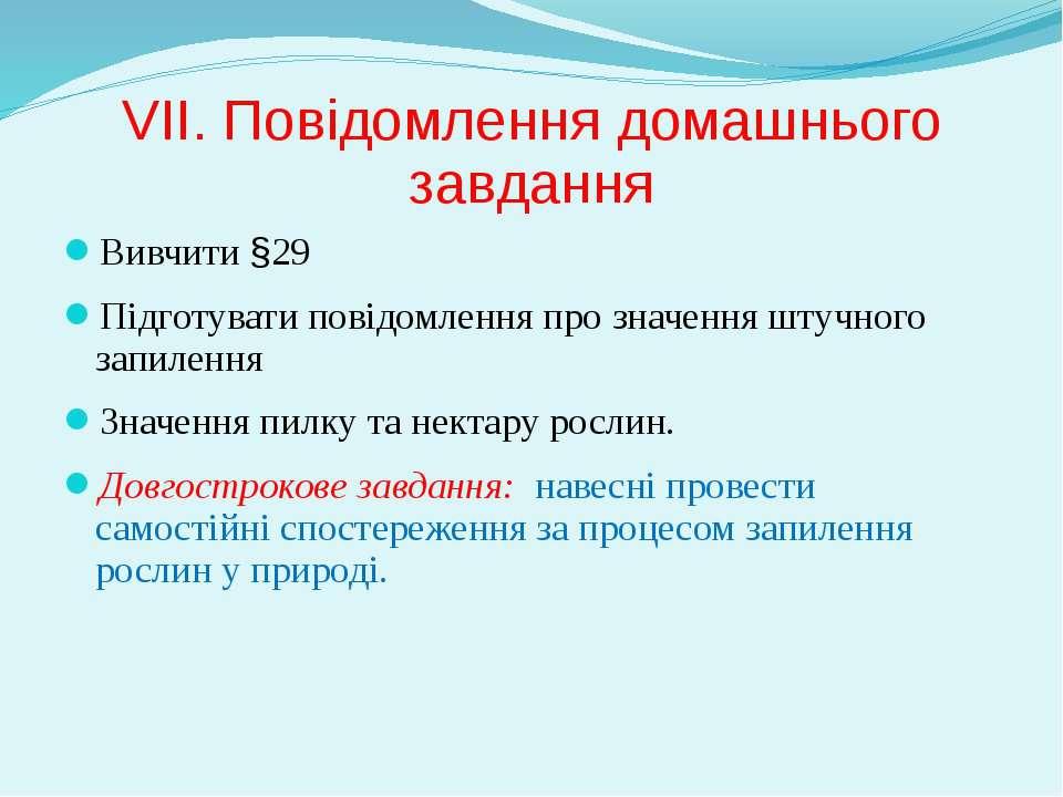 VII. Повідомлення домашнього завдання Вивчити §29 Підготувати повідомлення пр...