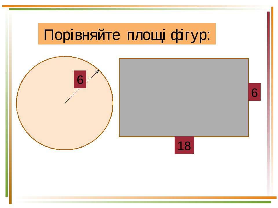 6 18 Порівняйте площі фігур: 6