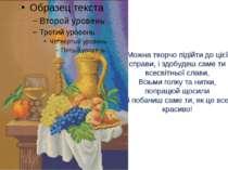 Можна творчо підійти до цієї справи, і здобудеш саме ти всесвітньої слави, Ві...
