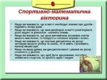 Використано матеріали з інтернету, укладчик Щербак В. О. Спортивно-математичн...