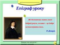 Використано матеріали з інтернету, укладчик Щербак В. О. Епіграф уроку Не дос...