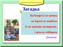 Використано матеріали з інтернету, укладчик Щербак В. О. Загадка На базарі їх...