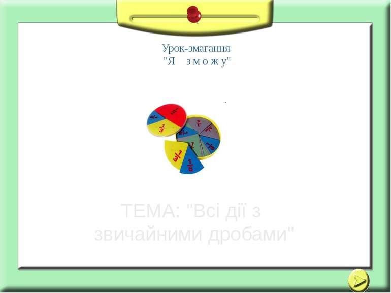"""Використано матеріали з інтернету, укладчик Щербак В. О. Урок-змагання """"Я з м..."""