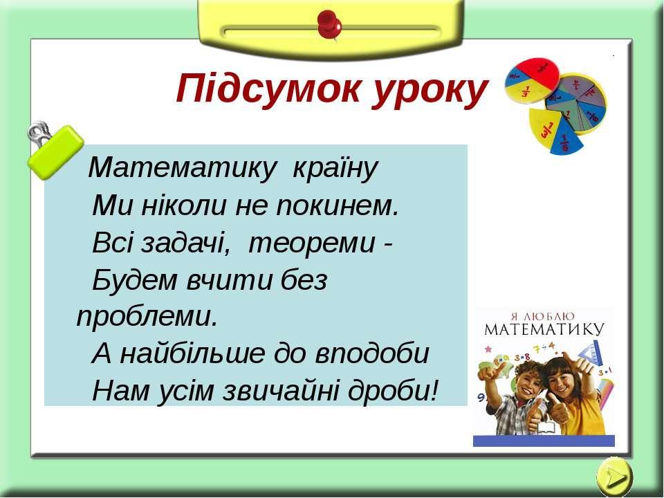 Використано матеріали з інтернету, укладчик Щербак В. О. Підсумок уроку Матем...
