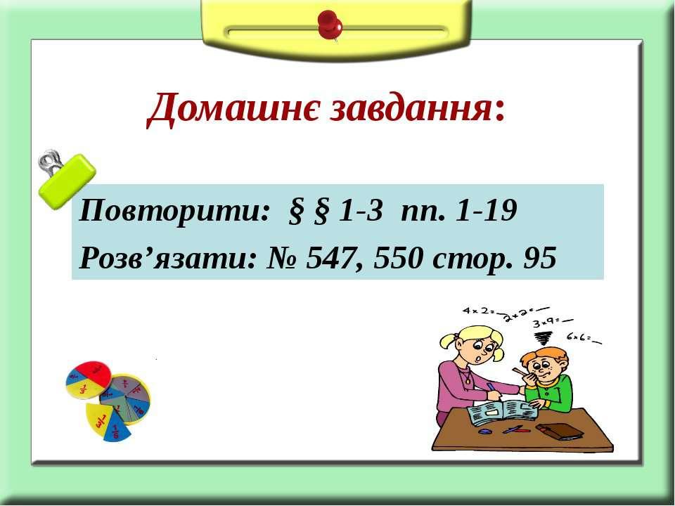 Використано матеріали з інтернету, укладчик Щербак В. О. Домашнє завдання: По...