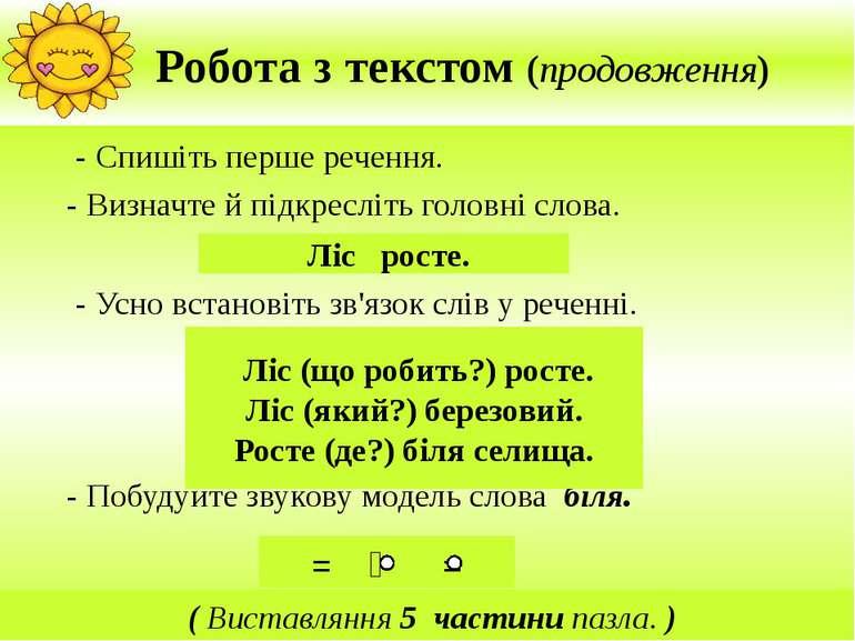 Робота з текстом (продовження) - Спишіть перше речення. - Визначте й підкресл...