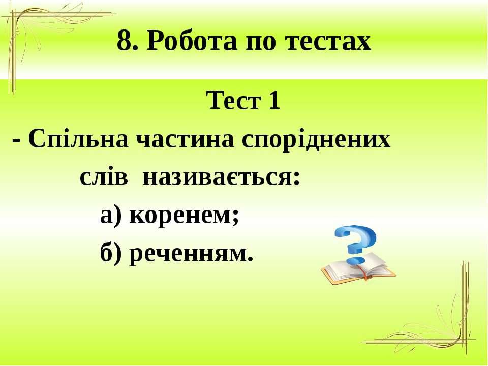 8. Робота по тестах Тест 1 - Спільна частина споріднених слів називається: а)...