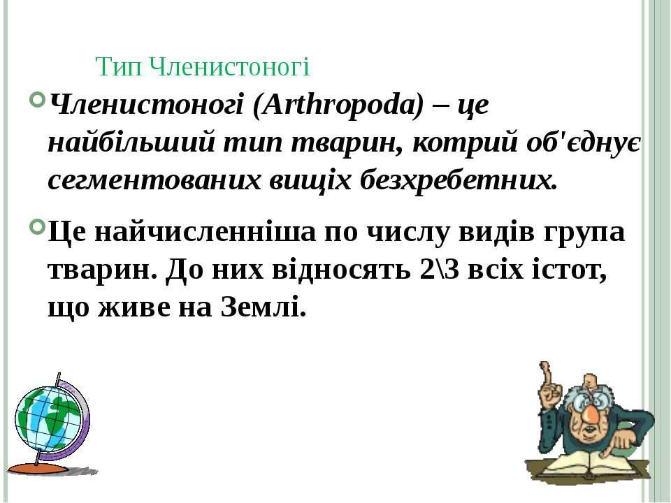 Тип Членистоногі Членистоногі (Arthropoda) – це найбільший тип тварин, котрий...