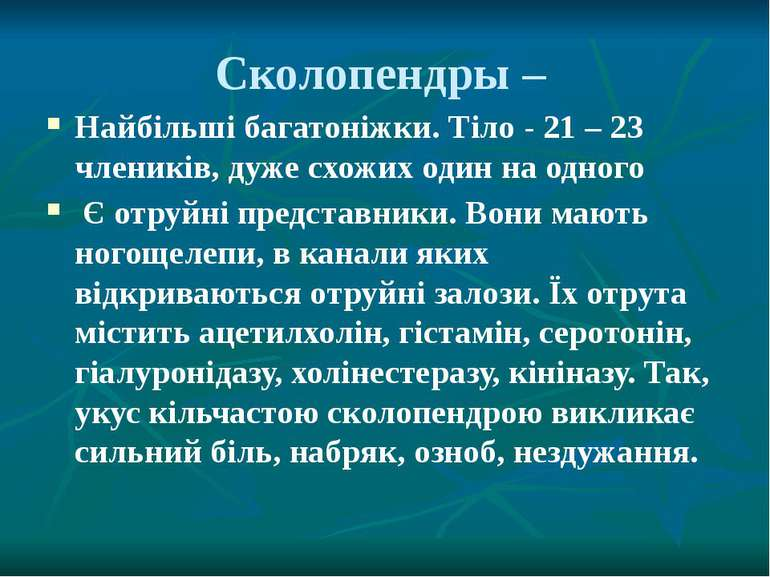 Сколопендры – Найбільші багатоніжки. Тіло - 21 – 23 члеників, дуже схожих оди...