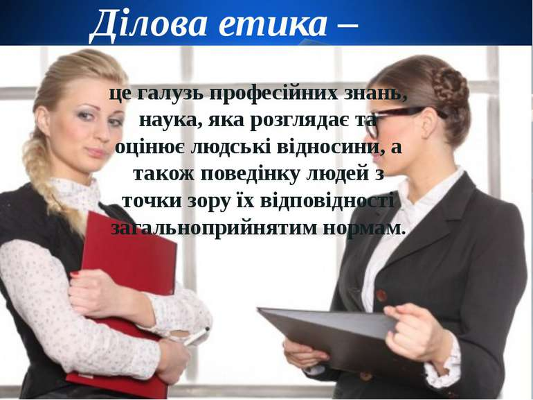 Ділова етика – це галузь професійних знань, наука, яка розглядає та оцінює лю...