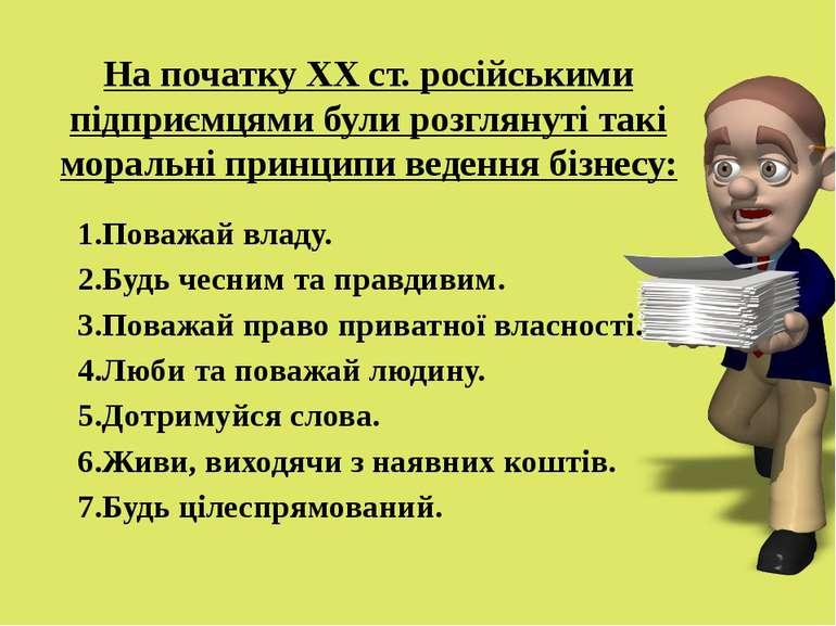 На початку ХХ ст. російськими підприємцями були розглянуті такі моральні прин...