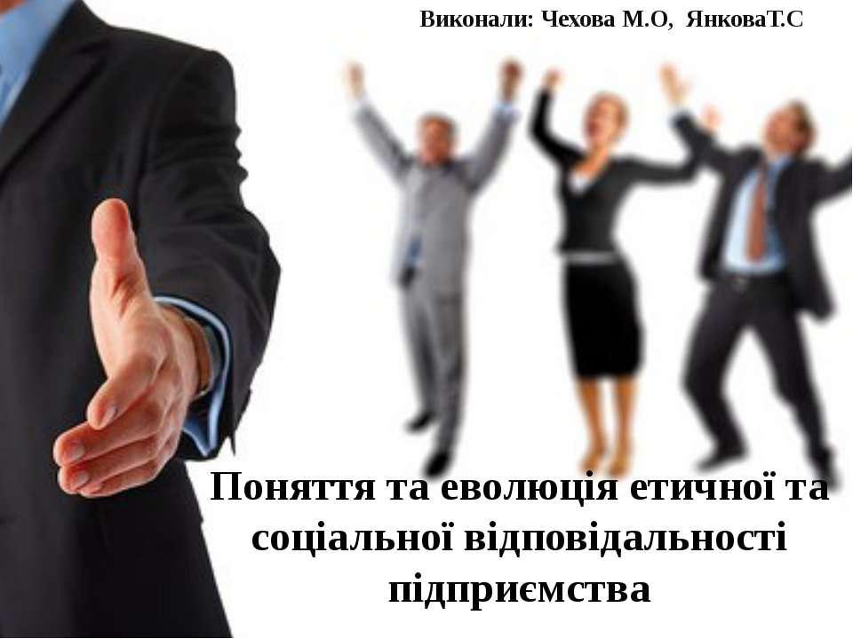 Поняття та еволюція етичної та соціальної відповідальності підприємства Викон...