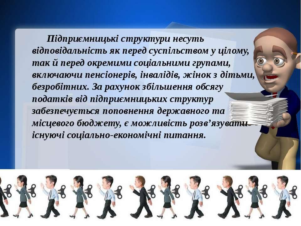 Підприємницькі структури несуть відповідальність як перед суспільством у ціло...