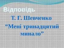"""Відповідь Т. Г. Шевченко """"Мені тринадцятий минало"""""""