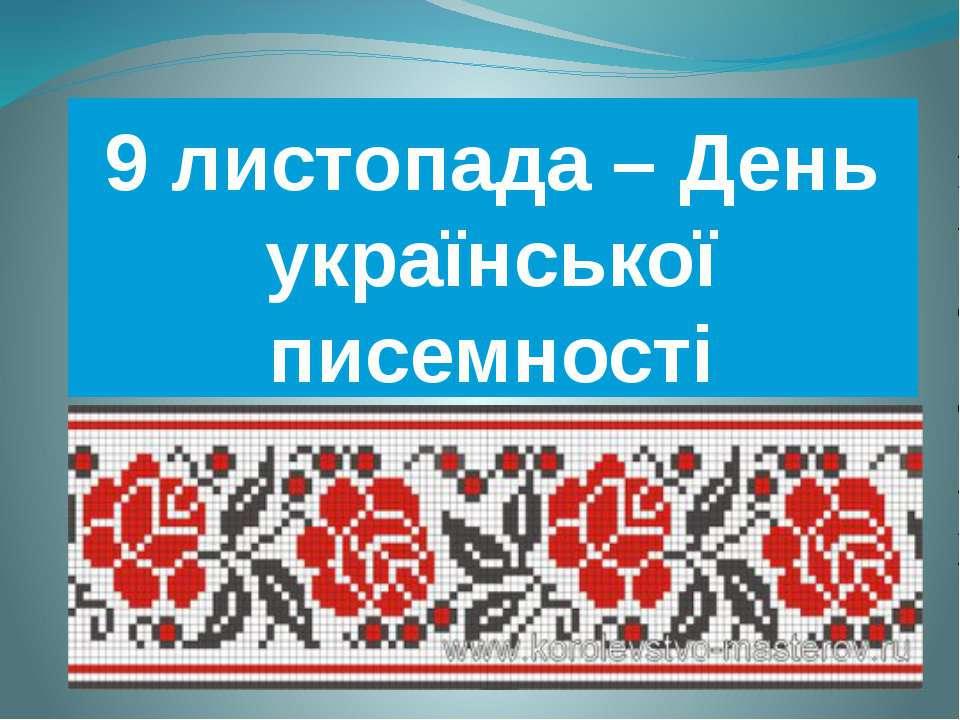 9 листопада – День української писемності