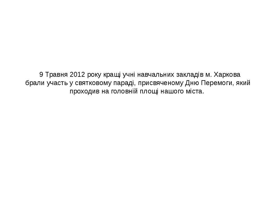9 Травня 2012 року кращі учні навчальних закладів м. Харкова брали участь у с...