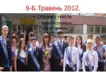 9-Б.Травень 2012.