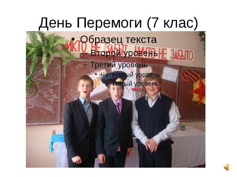 День Перемоги (7 клас)